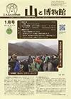 山と博物館1月号