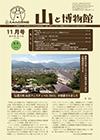 山と博物館11月号
